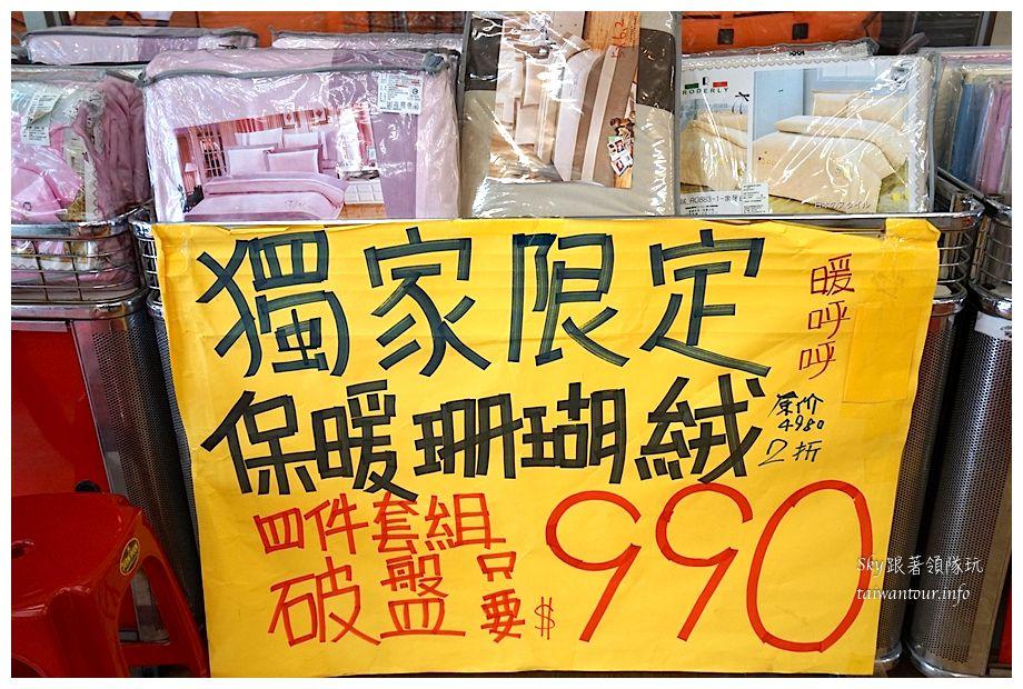 泰山寢具特賣會06944