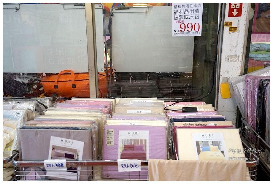 泰山寢具特賣會06946