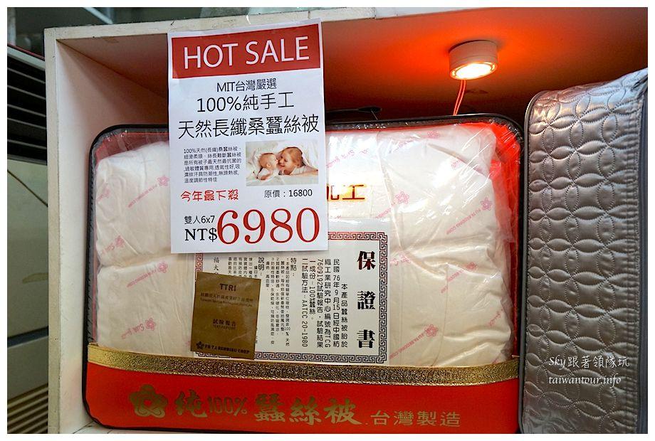 泰山寢具特賣會07001