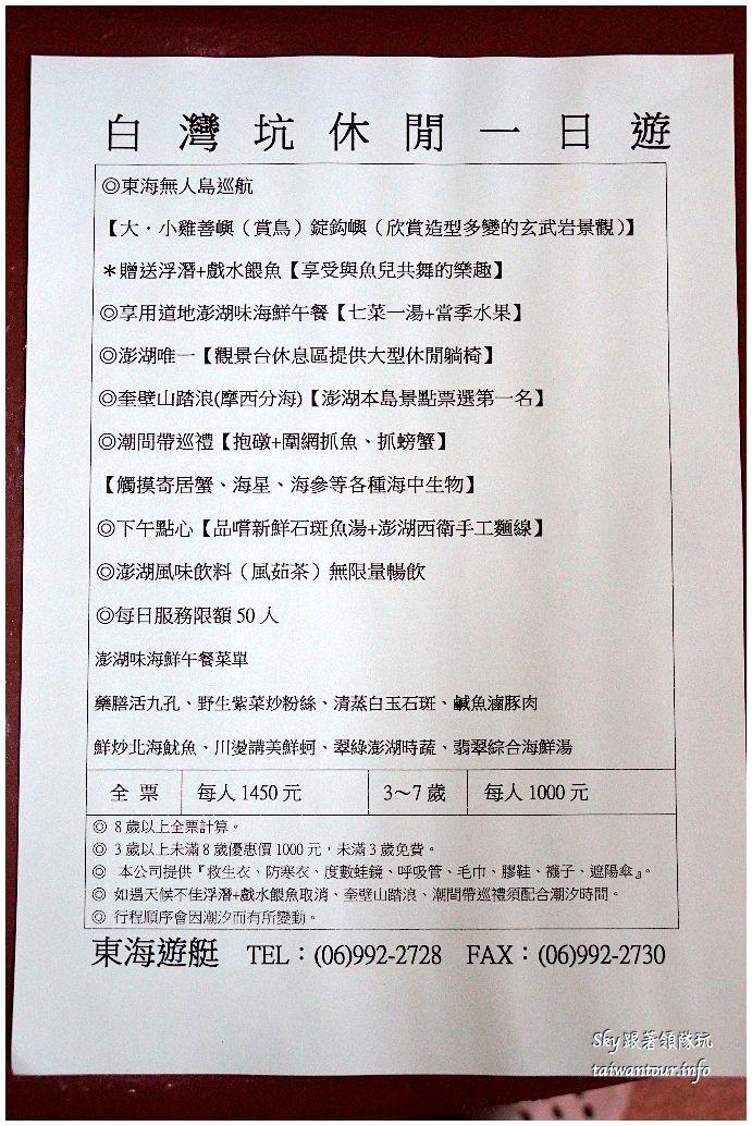 澎湖行程推薦東海旅遊DSC04648