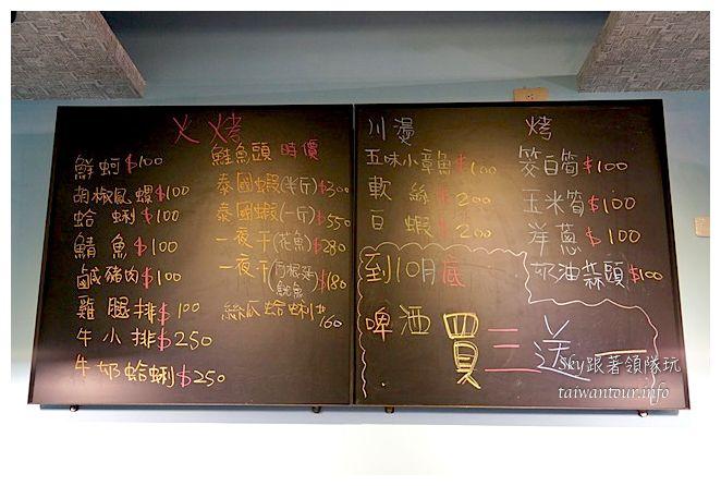 竹北海鮮燒烤美食鮮之屋06902