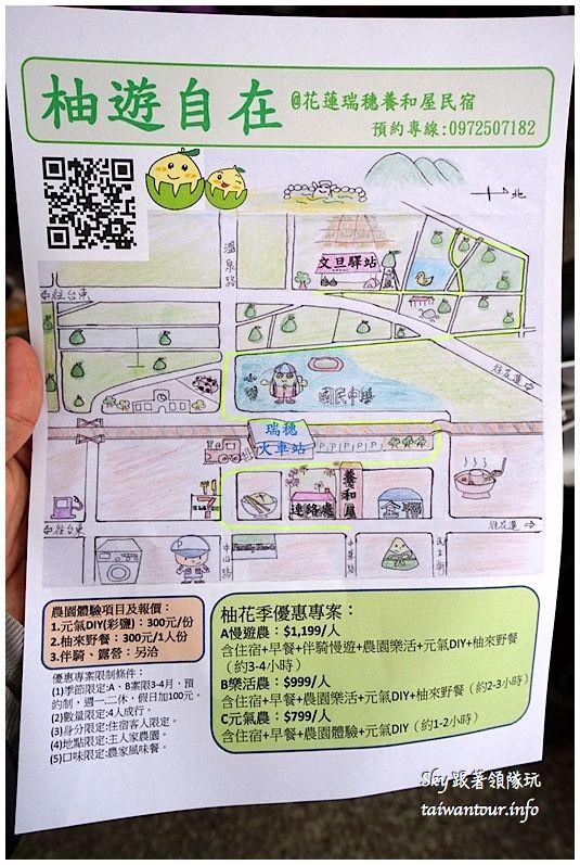 花蓮行程推薦養和屋活動柚遊自在柚來野餐趣DSC06259_结果