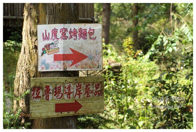 苗栗南庄景點蓬萊自然生態園區42湧泉八卦力05409