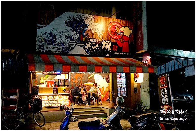 蘆洲美食推薦喜多燒拉麵燒大阪燒DSC04178_结果