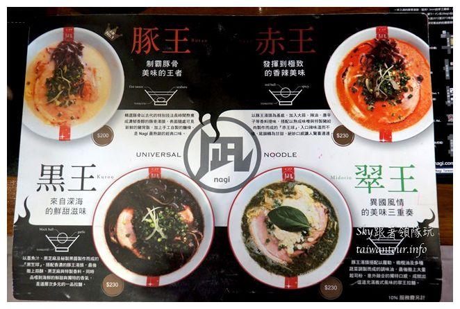 豚王拉麵NAGI02802