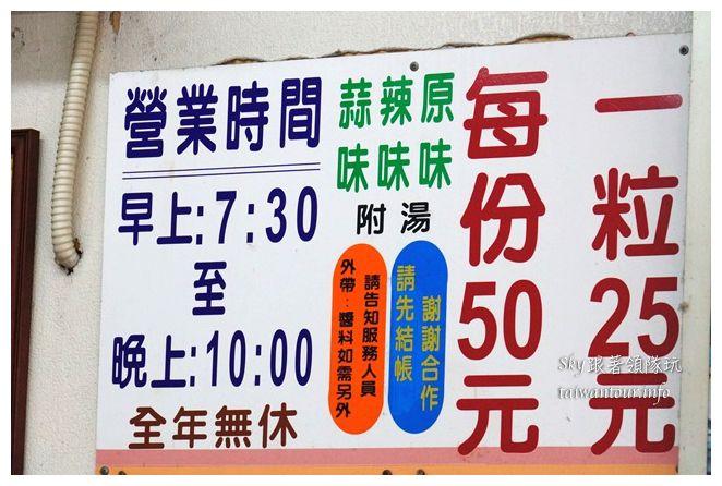 鄧肉圓00230