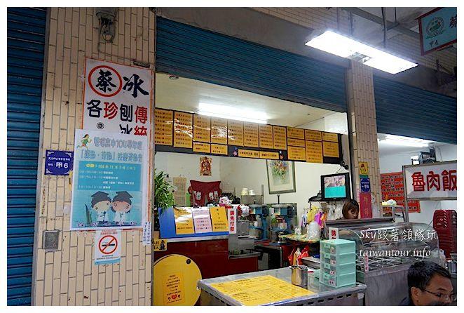 雙溪蔡傳統冰店07630