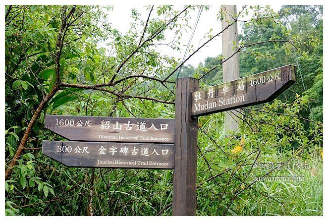 雙溪貂山步道九份07209