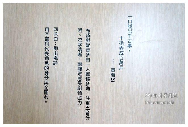 雲林偶戲館01788