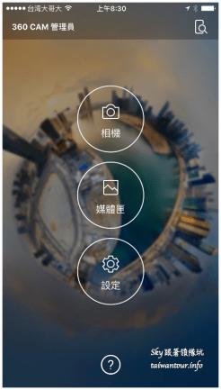 高CP值環景相機推薦360度相機LG360CAM2016-06-17 08.30.30