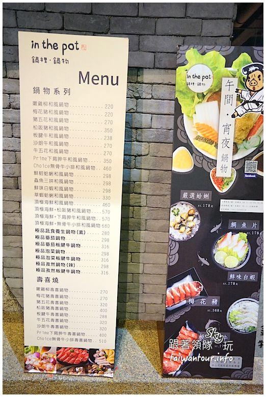 台中美食鍋裡鍋物DSC02223
