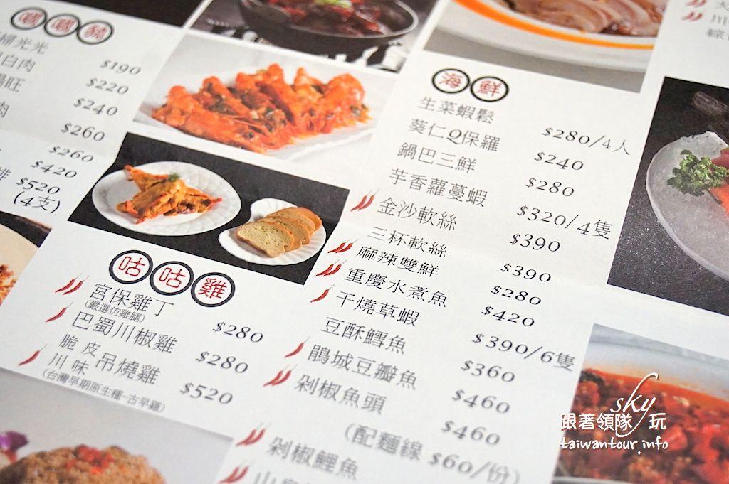 桃園美食推薦-蘆竹川菜創意料理【川門子時尚美食會館】