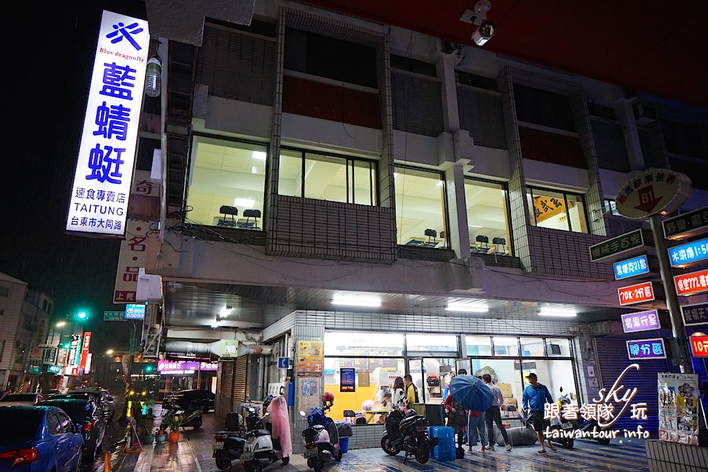 台東美食推薦-在地人最愛炸雞【藍蜻蜓速食店】