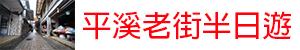 2019台灣好行平溪線【台北深坑老街半.一日遊】景點.美食怎麼去