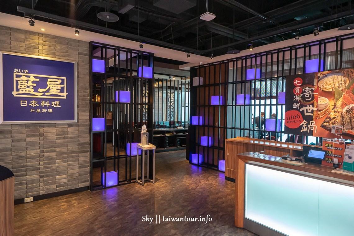 2019大江購物中心【藍屋日式料理】菜單價格