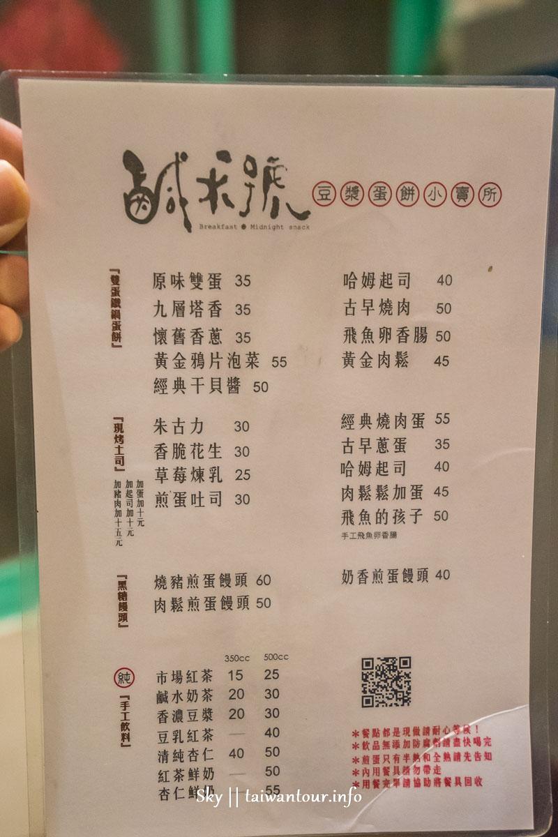 2019澎湖熱門美食蛋餅【鹹水號】早餐.宵夜.電話馬公市.菜單MENU