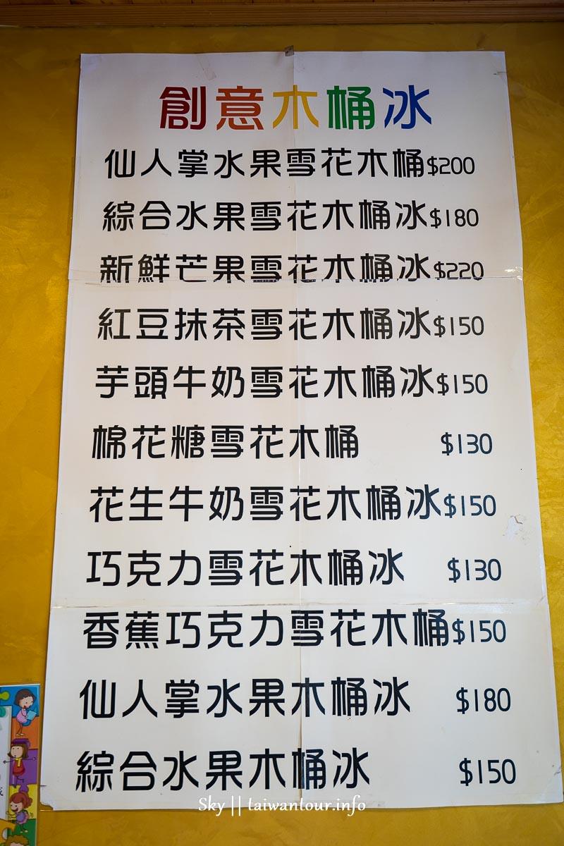 2019澎湖美食【吉好咖啡茶飲店】下午茶推薦.創意木桶雪綿冰.咖啡廳
