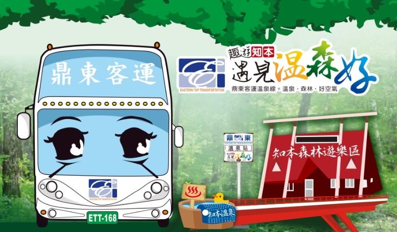 2019台東搭公車【遇見溫森好一.二日遊】景點.美食推薦