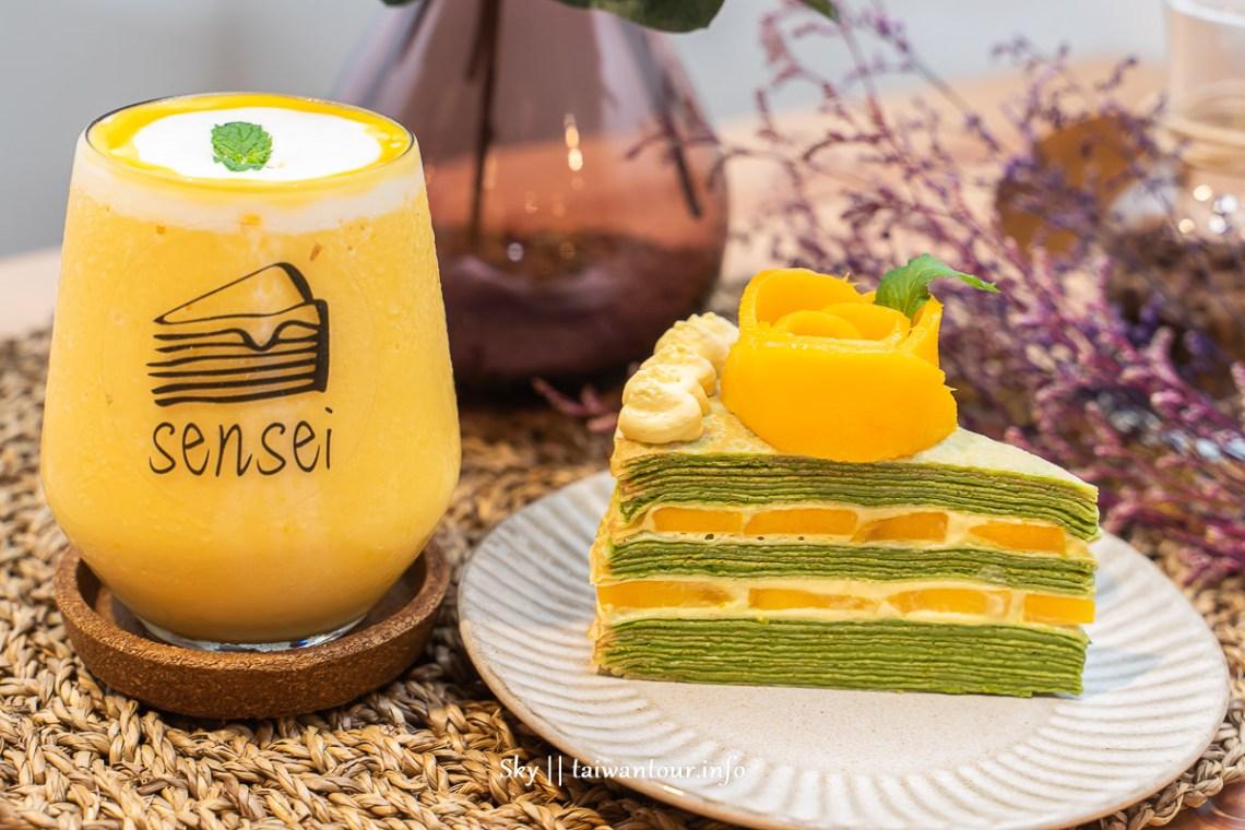 高雄甜點推薦【先生Sensei手作千層蛋糕】民權店下午茶