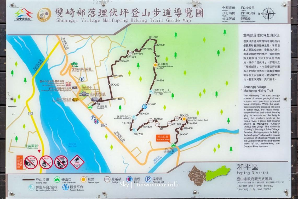 2019台中【跟著泰雅文化去旅行】甜柿產地雙崎.桃山.竹林部落