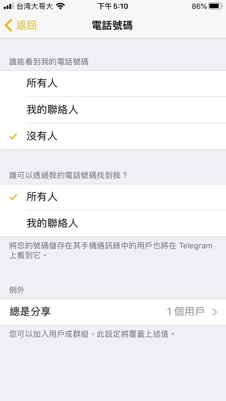 2020【Telegram群組頻道】使用中文化教學.電腦版介紹