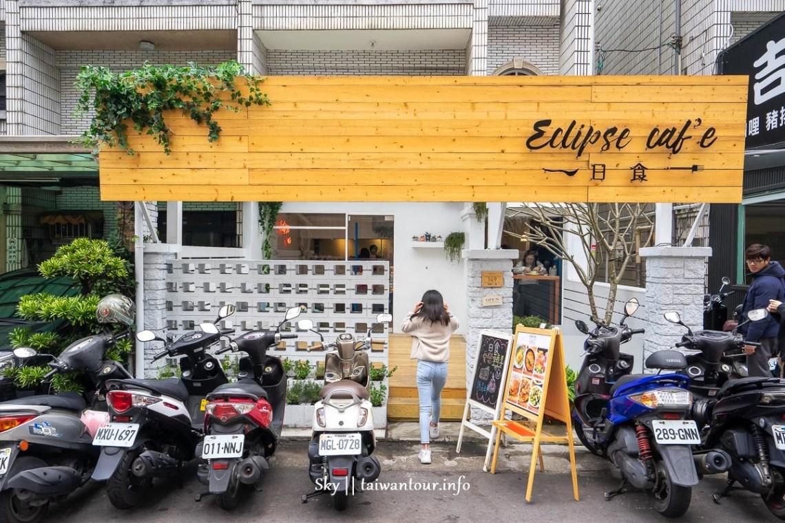2020桃園美食推薦【日食Eclipse cafe藝文店】早午餐.下午茶