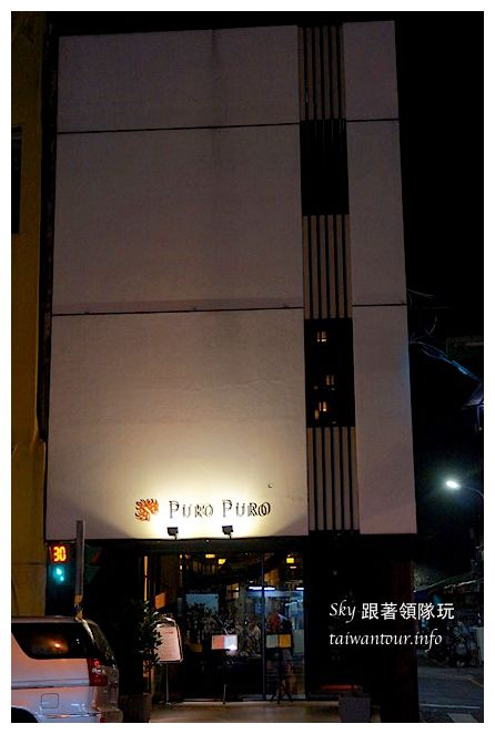 puro puro西班牙料理02857