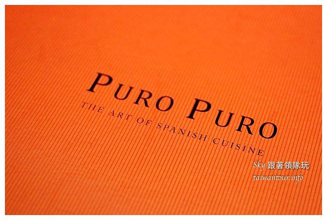 puro puro西班牙料理02868