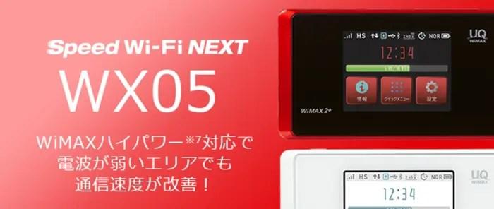 wx05 最新機種