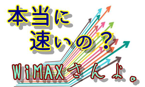 WiMAXスピード