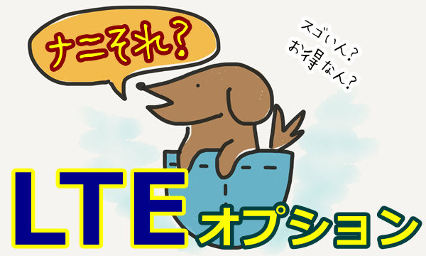 LTEデメリット