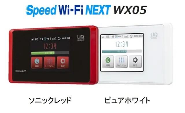 WX05機種