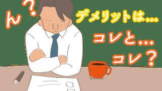 縛り無しWi-Fiデメリットアイキャッチ