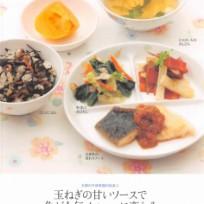 子どもがよく食べる給食のレシピ105_ページ_83