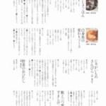 子どもがよく食べる給食のレシピ105_ページ_84