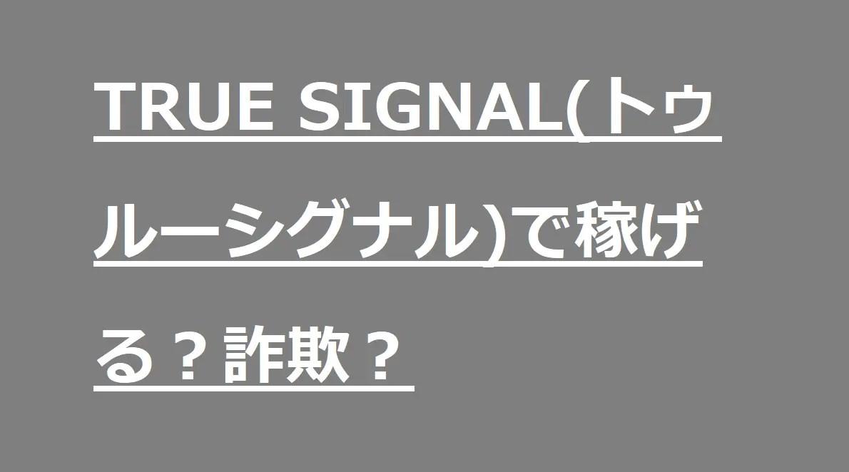 TRUE SIGNAL(トゥルーシグナル)で稼げる?