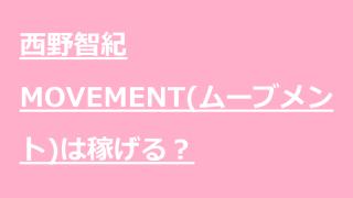 西野智紀 MOVEMENT(ムーブメント)は稼げるのか?一緒に調べてみましょう。