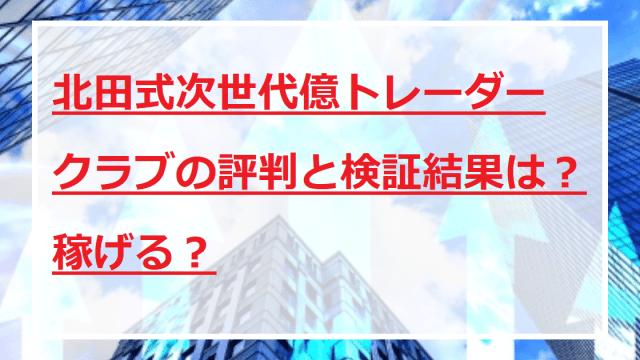 北田式次世代億トレーダークラブの評判と検証結果を調査!