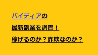 バイディアの最新副業を調査!