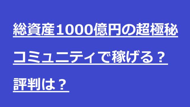 総資産1000億円の超極秘コミュニティで稼げる?