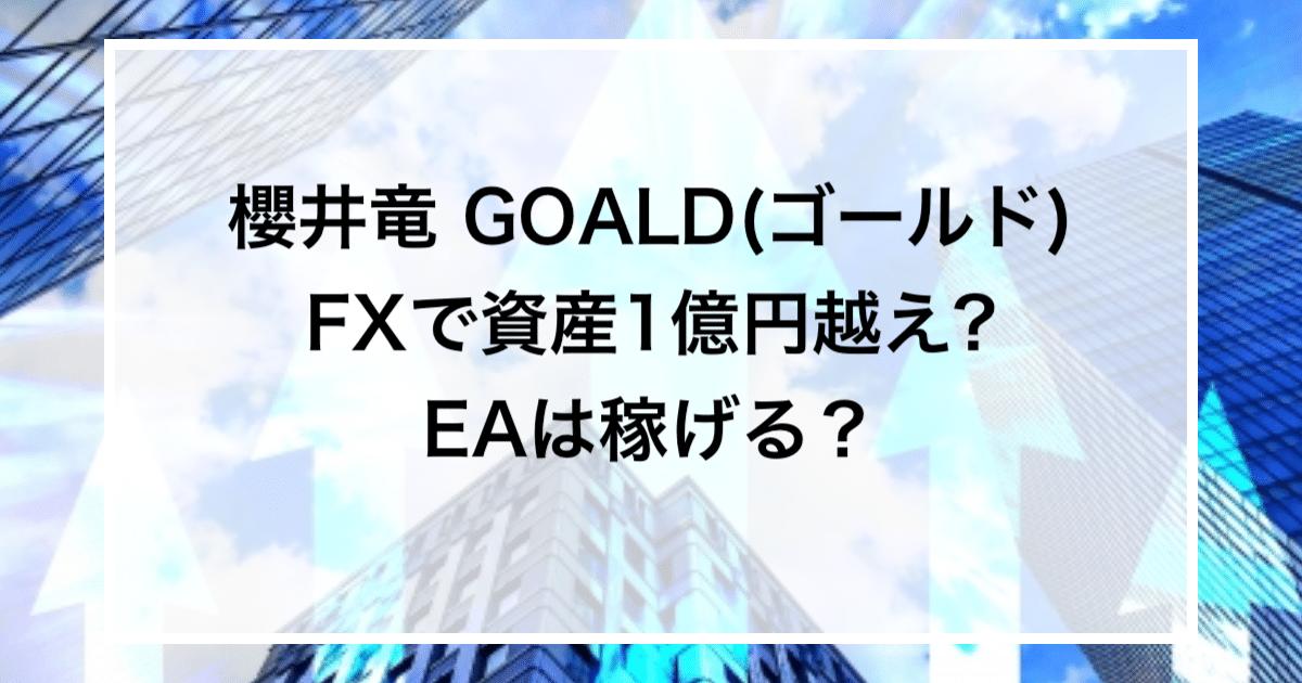 櫻井竜 GOALD(ゴールド)FXで資産1億円越え?EAは稼げる?