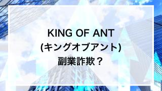 KING OF ANT(キングオブアント) 副業詐欺?