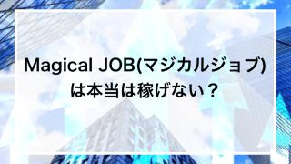 Magical JOB(マジカルジョブ)は本当は稼げない?