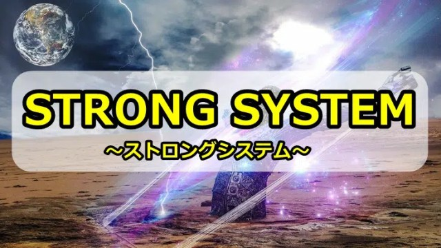 STRONG SYSTEM(ストロングシステム)