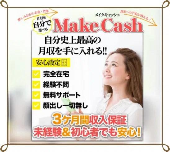 MAKE CASH(メイクキャッシュ) 評判は詐欺で危険?