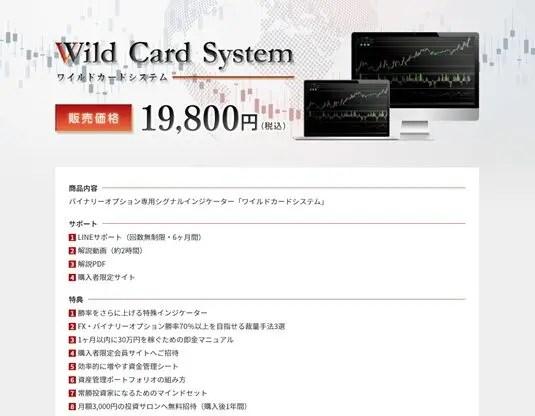 WildCardSystem(ワイルドカードシステム)は稼げるBO?