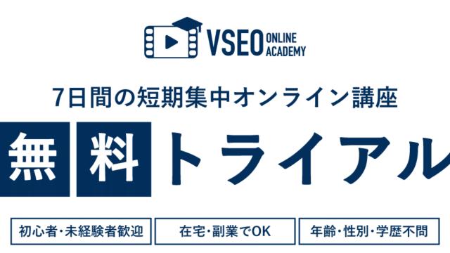 VSEOオンラインアカデミーは稼げる?評判や口コミを検証