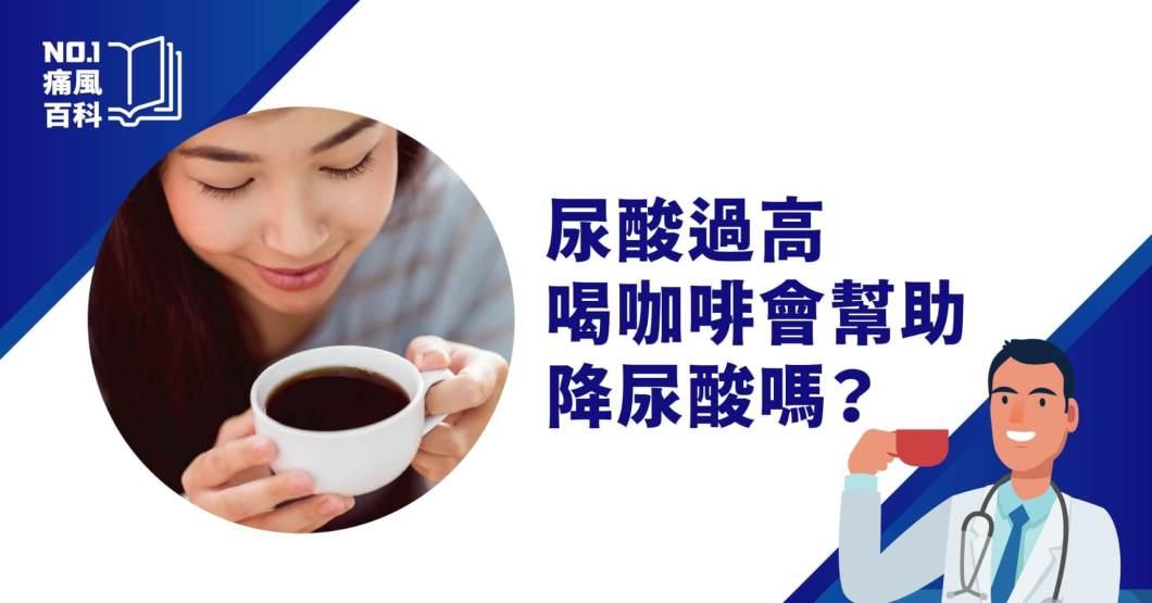 黑咖啡排尿酸