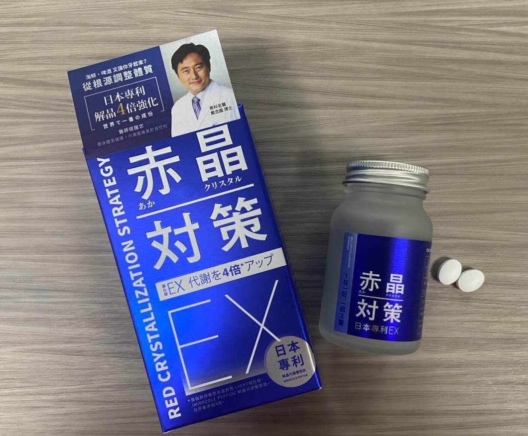 痛風保健品