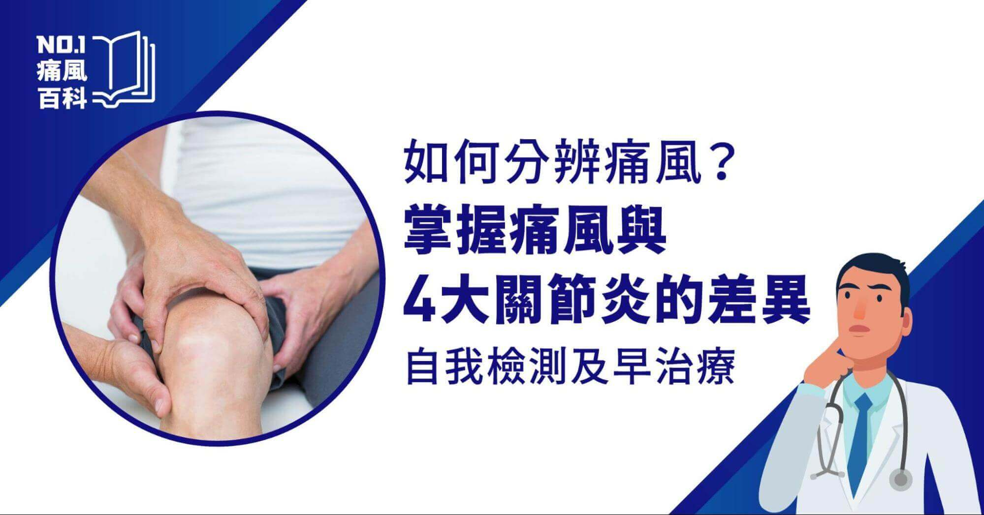 如何分辨痛風?痛風部位介紹